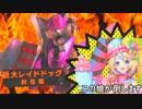 【凍京ネクロSM】大きなワンちゃんを倒す   in VH