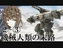 【Voiceroid実況劇場風実況】機械人類の末路2-3 新たなる時代...