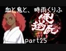 【乱屍】血と鬼と、時雨くりふ part25【生声注意】