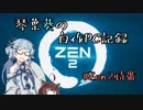 琴葉葵の自作PC記録 #Zen2特番