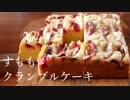 すももクランブルケーキ Japanese plum crumble cake|小麦粉だいすき【ASMR】