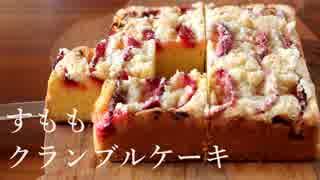 すももクランブルケーキ Japanese plum crumble cake|小麦粉だいすき