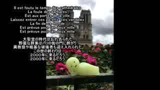 【KAITO】カテドラルの時代【パリのノート