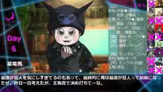 【創作】ニューダンガンロンパV3人狼18A