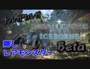 【実況】隠しレアモンスター『ナルガクルガ』が熱すぎた!!【MHWIB βテストプレイ】ナルガクルガ(マスターランク)