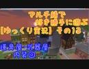 【minecraft】マルチ鯖で好き勝手に遊ぶ【ゆっくり実況】その13