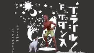 Brazil Tinplate Dog Dance