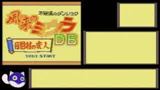 【再走】風来のシレンGB 月影村の怪物 出口RTA 48:45 前編