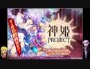 【神姫Project】気拝構回の精神で神姫プロジェクト 1回目【VOICEROID+実況】