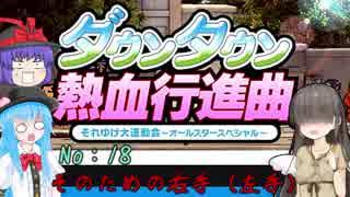 【オリジナルキャラ】ニコうた。Part:18【ダウンタウン熱血行進曲実況】