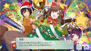 【シャニマス】イベントコミュ E007-6 オペレーション・サンタ!~包囲せよ283プロ~ 第6話「観念せよ!トナカイ」