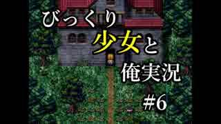 【魔女の家】びっくり、少女と、俺実況#6【ホラーゲーム】