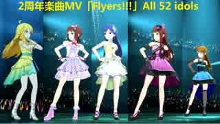 ミリシタ「Flyers!!!」MV 52人全員分 ユニット、ソロ『2nd ANNIVERSARY』1080p60fps リオンライブ! シアターデイズ