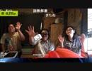 旅部25_23『茨城・千葉で現地調達の旅』