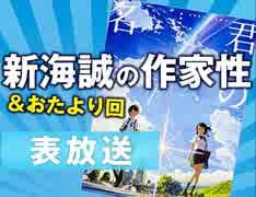 #288表 岡田斗司夫ゼミ『なつぞら』『君の