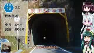 【東北姉妹車載】初心者の癖にカブで隧道