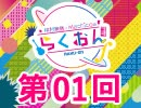 仲村宗悟・Machicoのらくおんf 第1回【無料版】