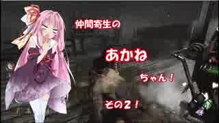 仲間寄生の茜ちゃんのゲーム記録その2【Dead by Daylight】