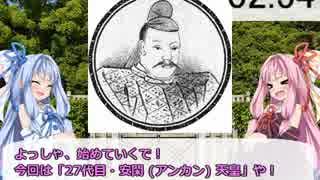 3分で歴代天皇紹介シリーズ! 「27代目 安閑天皇」