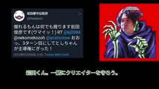 【AGN】岩田都市伝説彦氏が2年間での、たつき監督に対する心境の変化