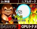 【第十回】64スマブラCPUトナメ実況【Gブロック第二試合】