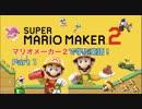 【実況】マリオメーカー2で学ぶ英語!Part 1【スーパーマリ...