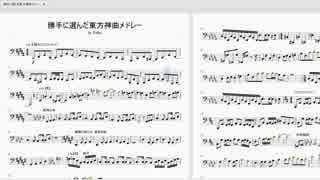 勝手に選んだ東方神曲メドレー「チューバ楽譜」