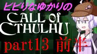 【Call of Cthulhu】ビビりゆかりのコール