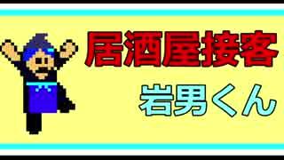 【居酒屋接客】岩男くん