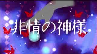 【初音ミク】非情の神様【オリジナル】