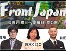 2/2【Front Japan 桜・映画】中東の移民・貧困問題の実態~映画『存在のない子供たち』[桜R1/7/1]