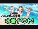【ゆゆゆい】ついに開幕 水着イベント! 「弾ける水飛沫!...
