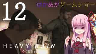 【VOICEROID実況】ゆかあかゲームショー「HEAVY RAIN -心の軋むとき-」 #12