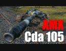 【WoT:AMX Canon d'assaut 105】ゆっくり実況でおくる戦車戦Part567 byアラモンド