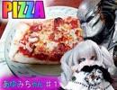 あそぼう あゆみちゃん#1「パパと手作りピザ」