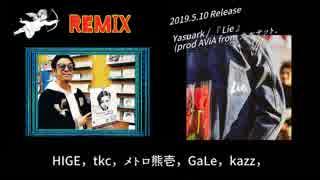 『 -Lie- 5者5様REMIX 』HIGE,tkc,メトロ熊壱,GaLe,kazz,(Yasuark / - Lie -) #YTCB