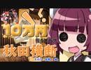 【きりずん旅行記】10万円握りしめて秋田横断「その5:参戦!」編【ですわ!】