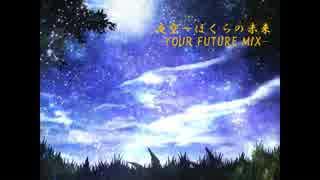 【幕末志士】夜空~ぼくらの未来 -YOUR FUTURE MIX-