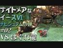 【イース6実況】ナイトメアなイースⅥ ナピシュテムの匣 #2【...