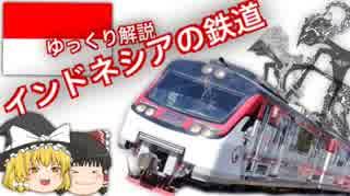 【ゆっくり解説】インドネシアの鉄道