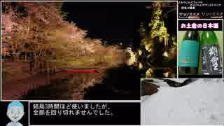 【ゆっくり】ポケモンGO 残雪の八甲田山攻