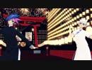 【遊戯王MMD】藤木遊作と鴻上了見で いーあるふぁんくらぶ 【VRAINS】