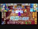 【魔物縛り】ドラクエ5実況Part16【スライム固定】