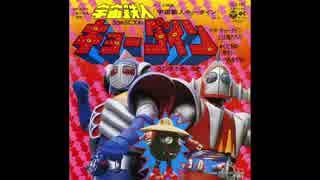 1976年04月02日 特撮 宇宙鉄人キョーダイン 主題歌 「宇宙鉄人キョーダイン」(ささきいさお、こおろぎ'73)