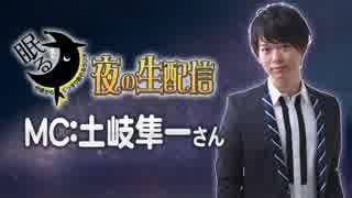 【本編】寝落ち推奨ニコ生ラジオ「土岐隼