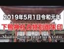 京都下鴨神社の2019年5月令和限定御朱印と境内の様子|Shimogamo-jinja Shrine in Kyoto|Japan Travel Guide
