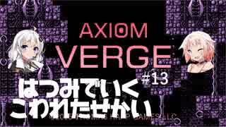 【Axiom Verge】初見でいくこわれたせかい #13【ボイチェビ実況プレイ】