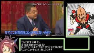 【けもフレ】テレビ東京は大株主と敵対してる説【DHC・ニュース女子】