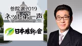 【参院選ネット第一声】日本維新の会 松井一郎 代表から「国民へのメッセージ」