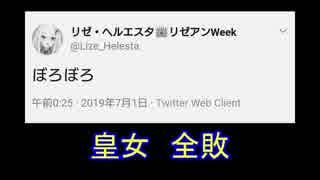 ポンコツ不憫なリゼ皇女【Project Winter】